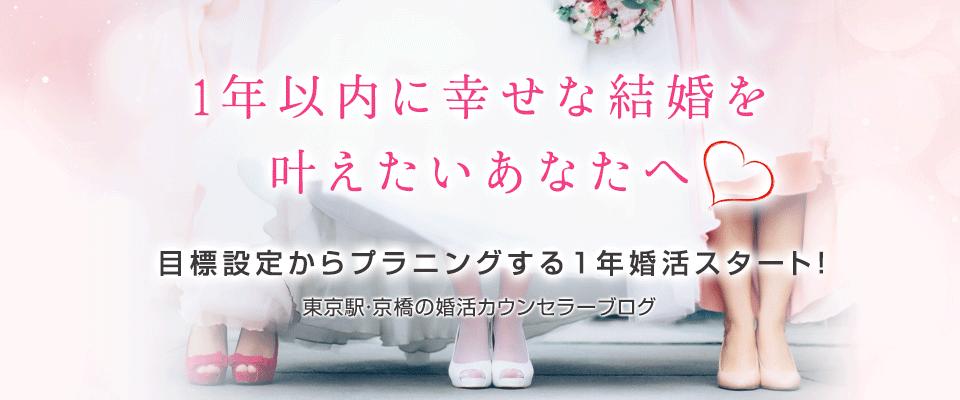 東京駅・京橋の婚活カウンセラーブログ